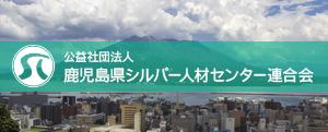 公益社団法人鹿児島県シルバー人材センター連合会